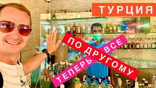 Турция Теперь Все по Другому! Что Происходит в Отеле? Заселение Номер, Нормы VONRESORT Golden Coast