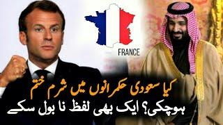 Why Saudi Crown Prince Silent On France  | Politics | France Exclusive | Boycott_France_Products