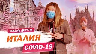 Италия на карантине | Жизнь других |ENG| Quarantined life in Italy | The Life of Others | 03.05.2020