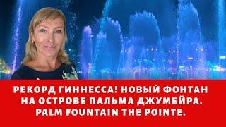 Новый фонтан в Дубае (The Pointe). Фонтаны на острове Пальма Джумейра (Palm Fountain).