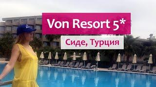 Von Resort Golden Coast 5* (Сиде, Турция): территория, пляж, рестораны, аквапарк и спа-центр.