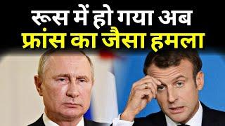 RUSSIA में भी होगया अब FRANCE का जैसा हमला, PM Modi Should Help & Support Both | Exclusive Report